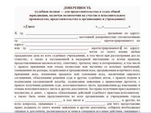 Доверенность на ведение дела о банкротстве в арбитражном суде