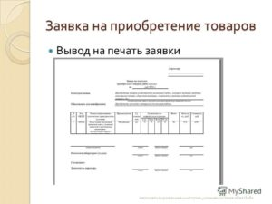 Как писать заявку на приобретение оборудования образец