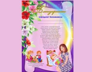 Благодарственные письма для воспитателей и нянечек