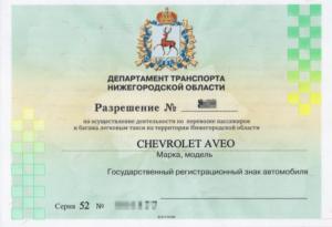 Как закрыть лицензию на такси если она утеряна