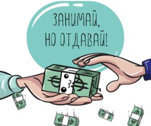 Как напомнить человеку о долге ненавязчиво