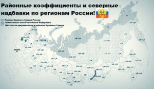Архангельск северная надбавка и районный коэффициент