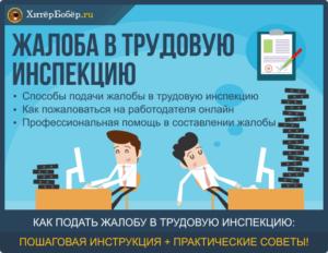 Как анонимно проверить работодателя