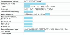 Как узнать номер абонента в петроэлектросбыте