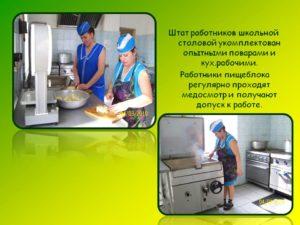 Кухонный работник обязанности в столовой