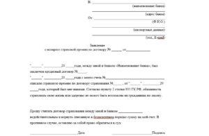 Заявление на отказ от страховки согласие вита