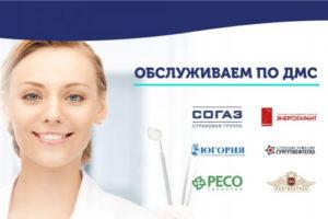 Дмс согаз страховка что входит в стоматологии