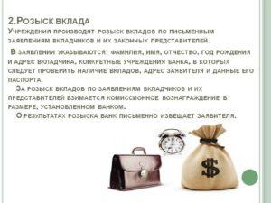 Если умер человек как узнать в каком банке есть вклад
