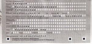 Как можно проверять временная регистрация на узбекистан в москве