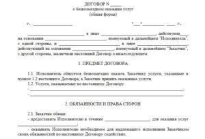 Договор на юридическое сопровождение организации по заявкам
