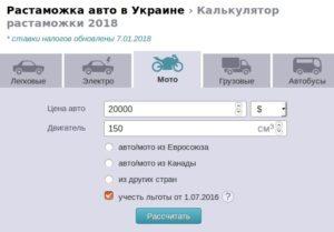 Растаможка мотоцикла калькулятор 2020 в белоруссии