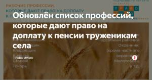 Кому положена доплата за стаж 25 лет в сельском хозяйстве