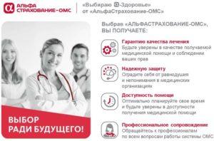 Дмс альфастрахование список клиник