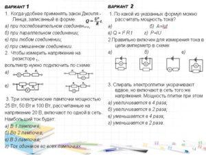 Контрольная работа по физике законы постоянного тока 10 класс