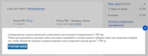 Максимальный вес бандероли 1 класса почта россии