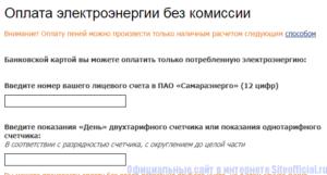 Оплатить электроэнергию без комиссии в москве