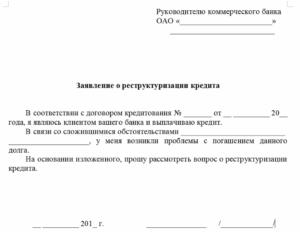Письмо в банк о реструктуризации долга образец юридическое лицо