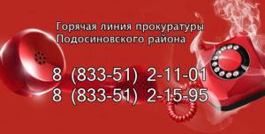 Горячая линия прокуратуры россии бесплатная