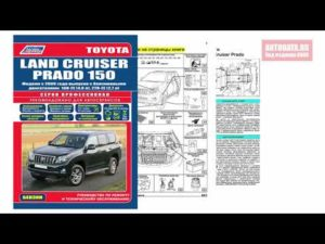 Тойота прадо 150 инструкция по эксплуатации