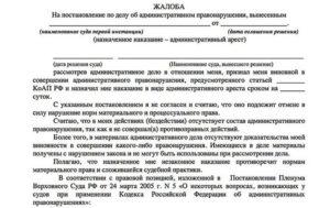 Как написать ходатайство в суд о снятии административного надзора