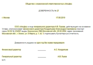 Доверенность на право подписи первичных бухгалтерских документов образец