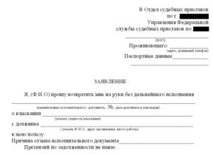 Как отозвать исполнительный лист у приставов образец заявления по алиментам