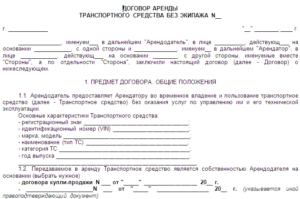 Договор водителя с экипажем налогообложение