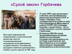 Кто ввел сухой закон в россии андропов