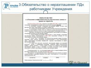 Оговорка в договоре о защите персональных данных поставщиком
