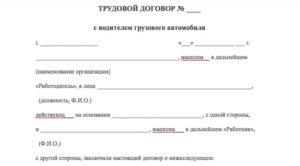 Договор подряда для водителя грузового автомобиля