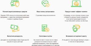 Инвестиционные программы сбербанка для физических лиц отзывы 2020