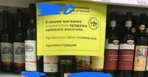 С какого времени продают алкоголь в москве 2020 в пятерочке