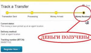 Отследить денежный перевод вестерн юнион по номеру перевода