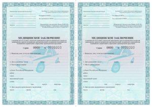 Как выглядит номер лицензии медицинской справки для получения прав