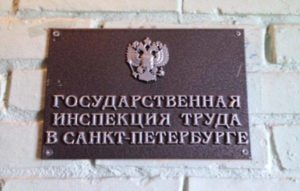 Как работает трудовая инспекция в москве