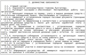 Должностная инструкция на главного кассира