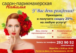 Реклама парикмахерская текст
