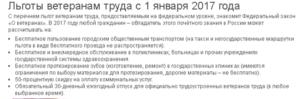 Пенсионер рб какие льготы в россии форум