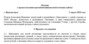 Договор временной  возвратной  беспроцентной финансовой помощи от учредителя