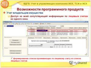 Бухгалтерский учет в управляющей компании жкх проводки при осно