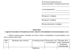 Форма запроса 1 отдел жилищных субсидий бланк скачать