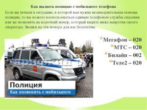 Вызов полиции с мобильного в спб