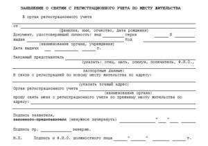 Форма 6 для регистрации по месту жительства 2020