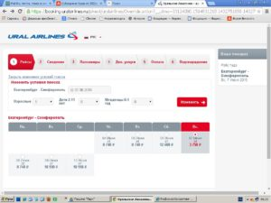 Возврат билетов уральские авиалинии купленных через интернет