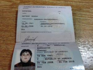 Код подразделения в армянском паспорте
