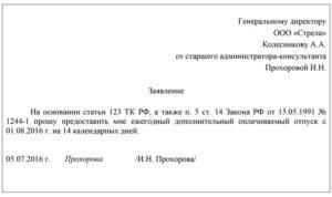 Чернобыльский отпуск как оформить работодателю