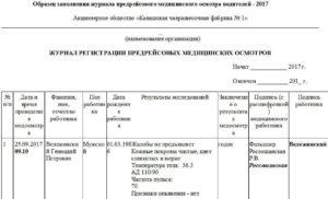 Договор с медицинским работником на проведение предрейсовых медосмотров