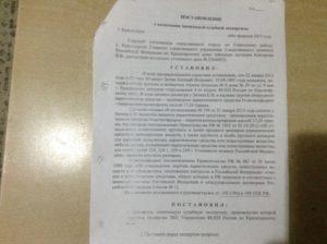 Постановление о назначении подчерковеческой судебной экспертизы образец заполненный