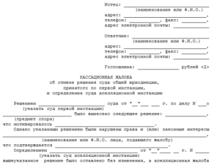Кассационная жалоба в президиум красноярского краевого суда