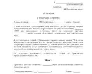 Образец ходатайства о привлечении соответчика в гражданском процессе